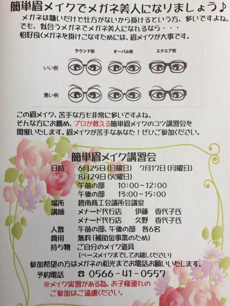 自分で出来るメガネに合う簡単眉メイクセミナー受講生募集中!